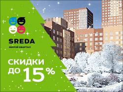 ЖК SREDA: квартиры от 4,1 млн Ипотека от 6,99%.